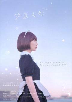 Air Doll Movie Eng Subtitles