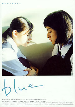 Blue (Japanese Film) – YAM Magazine
