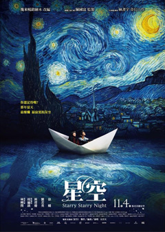 Starry Starry Night Jimmy Liao