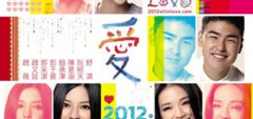 ai-love-2012-movie-poster
