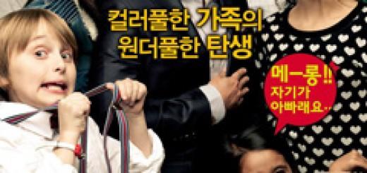 papa-korean-movie-2012