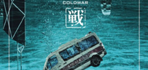 cold-war-hong-kong-2012-movie