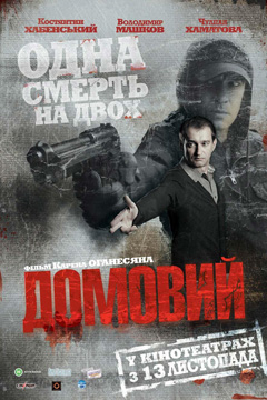 domovoy-ghost-russian-movie