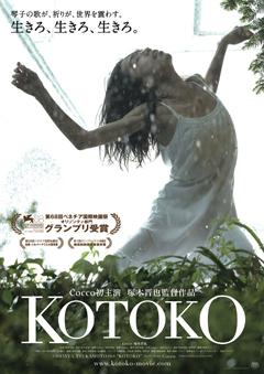 kotoko-poster