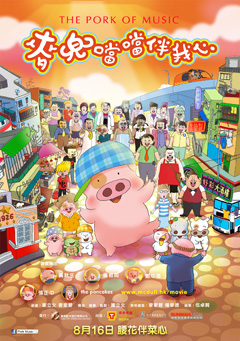 mcdull-pork-of-music-poster