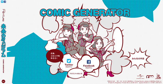 perfume-mirai-no-museum-comic-generator