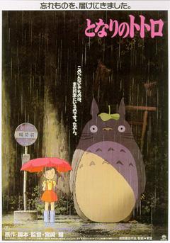 tonari-totoro-poster