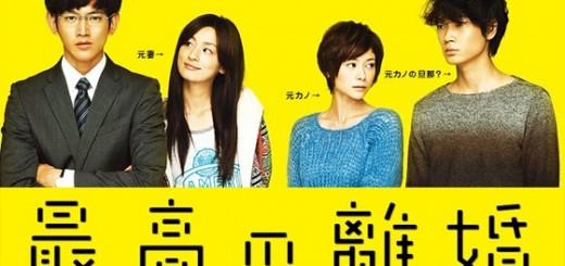 the-great-divorce-saikou-no-rikon