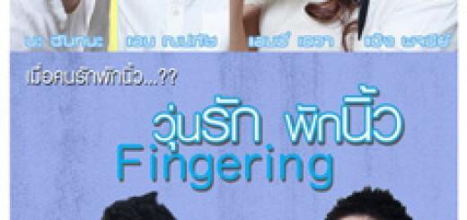 fingering-2013-thai-film