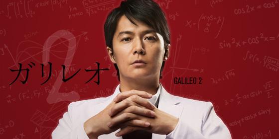 [Vietsub –J Drama] Galileo Season 2(2013)(On-going ...