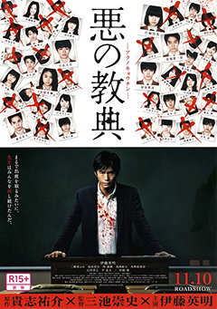 Image Result For Aku No Kyoten