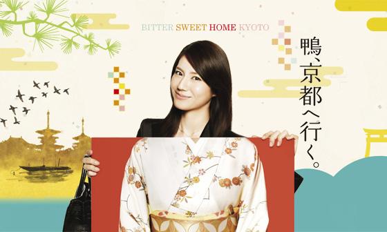 bitter-sweet-home-kyoto-kamo-kyoto-e-iku-jdrama