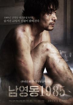 national-security-korean-film-namyeongdong