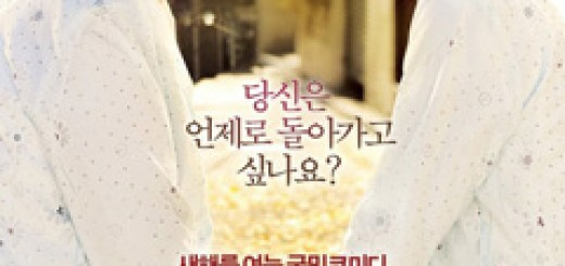 miss-granny-poster