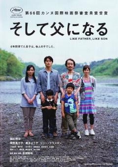 soshite-chichi-ni-naru-koreeda-like-father-like-son-poster