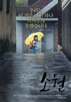 Park Chan-Wooks The Handmaiden Trailer with Korean