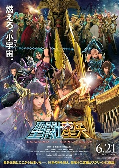 saintseiya-legendofsanctuary-2014
