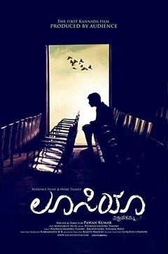 lucia-kannada-film-poster