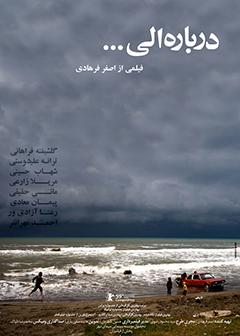 darbareye-eli-about-elly-poster