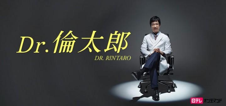dr-rintaro-ntv-jdrama
