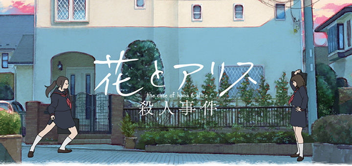 the-case-of-hana-and-alice-2015-animation