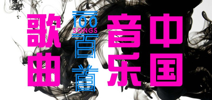 yammag-100-songs-in-chinese-music
