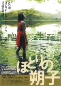 hotari-no-sakuko-poster