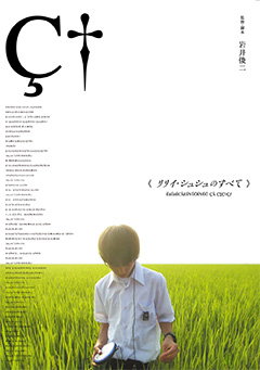 all-about-lily-chou-chou-poster